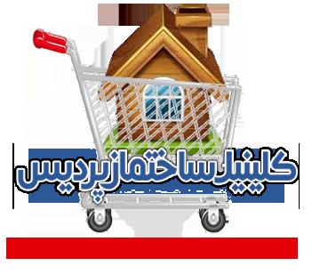 فرم درخواست کالا و خدمات ساختمانی