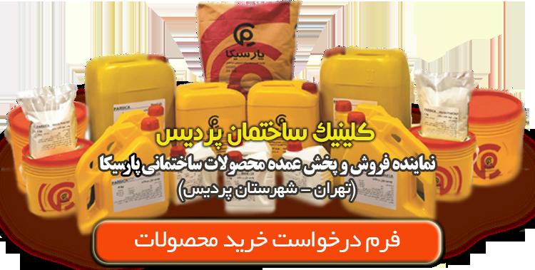 فروش عمده محصولات شیمیایی ساختمان
