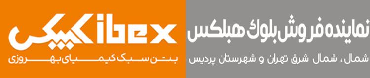 بلوک هبلکس کیبلکس درپردیس - نماینده فروش بلوک هبلکس شرکت بتن سبک کیمیای بهروزی