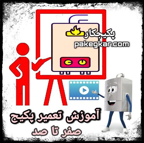 تعمیر پکیج در تهران - ارور 40 60 80 ایران رادیاتور - پکیجکار - نسل جدید سیستم های گرمایشی